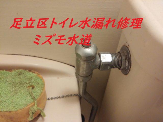 足立区千住旭町トイレ水漏れ修理
