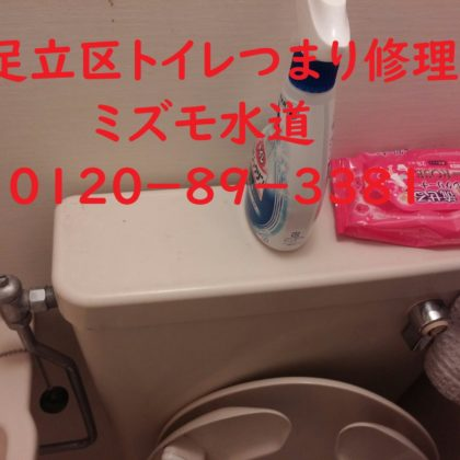 足立区小台トイレつまり修理