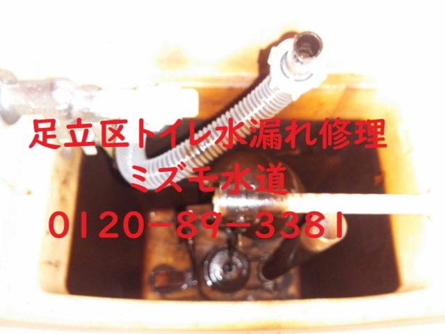 足立区扇トイレ水漏れ修理部品交換