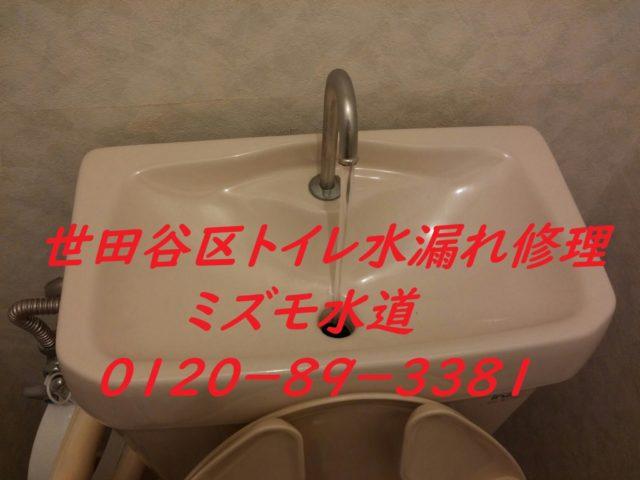 世田谷区池尻トイレ水漏れ修理