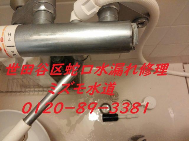 世田谷区風呂サーモシャワー水栓水漏れ修理