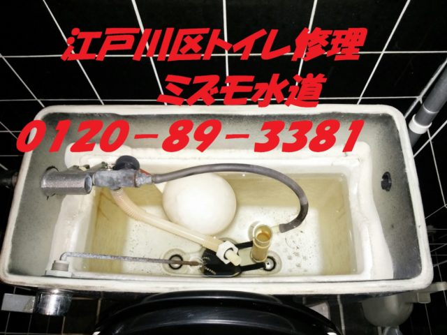 江戸川区大杉トイレ水漏れ修理水道屋