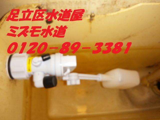 足立区梅島トイレ水漏れ修理水道屋