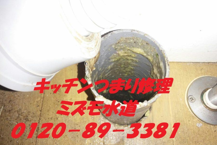 江戸川区キッチン排水詰まり修理