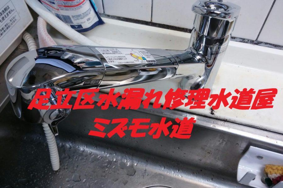 足立区キッチン蛇口水漏れ修理水道屋