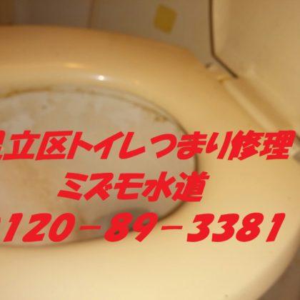 足立区トイレつまり修理