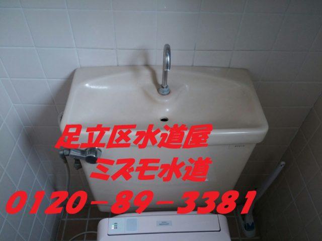 足立区加賀トイレ水漏れ修理水道業者