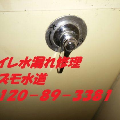 杉並区井草トイレ水漏れ修理水道屋