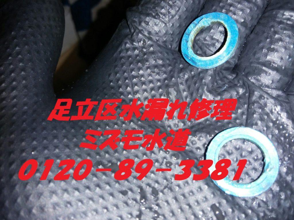 蛇口の水漏れパッキン交換の写真