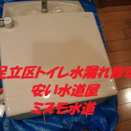 足立区トイレ水漏れ修理水道屋の写真