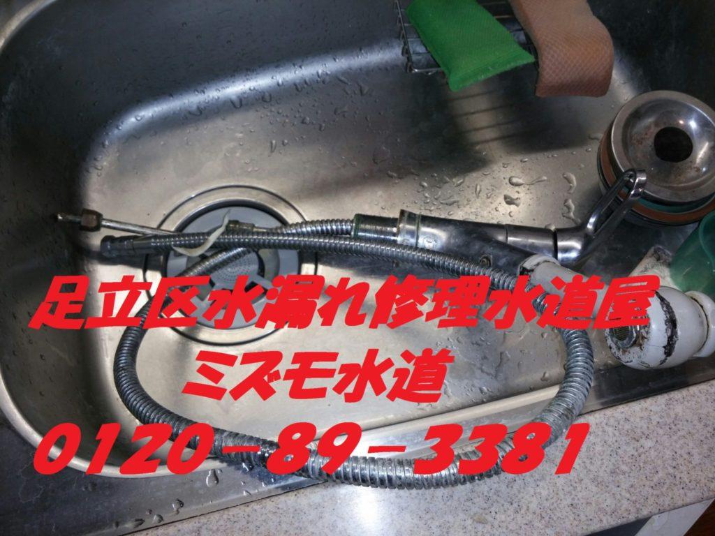 足立区皿沼蛇口水漏れ修理水道屋の写真