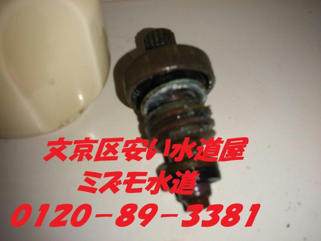 文京区水道屋の蛇口水れ修理パッキン交換写真