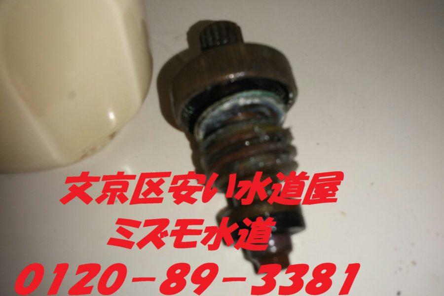 文京区蛇口水漏れ修理の写真