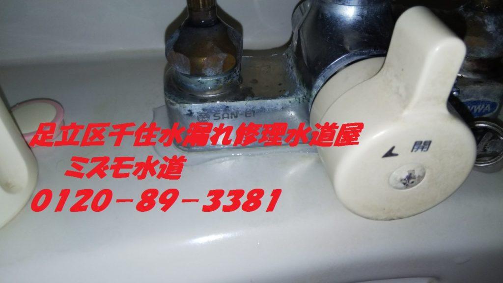 足立区千住お風呂の2ハンドル混合水栓蛇口水漏れ修理の写真