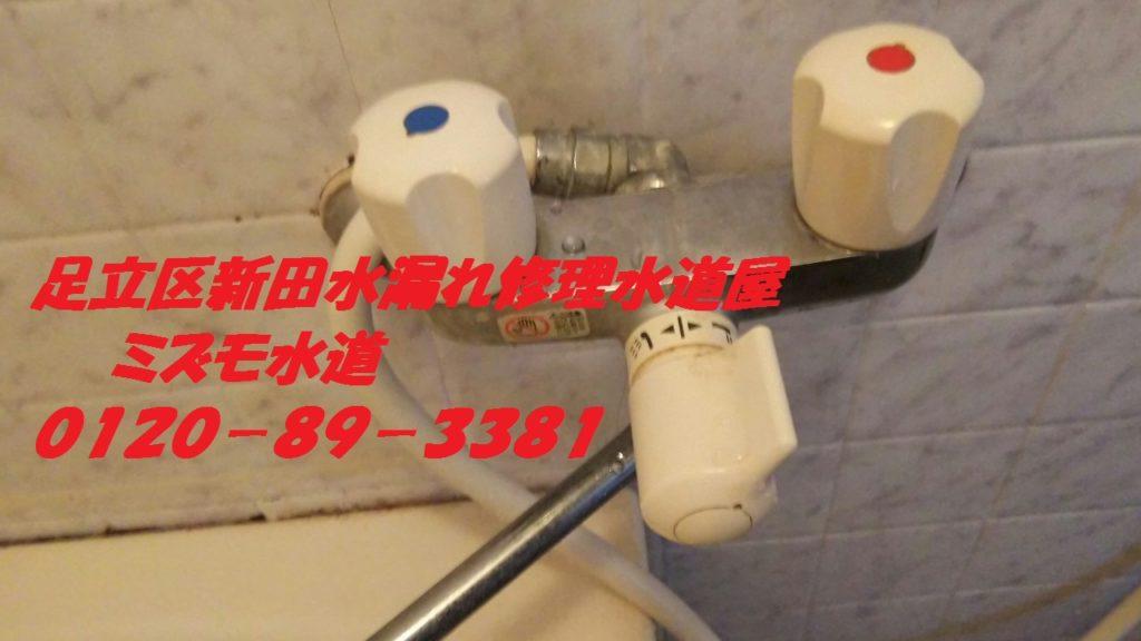 足立区新田でお風呂混合水栓蛇口水漏れ修理に行ってきた写真