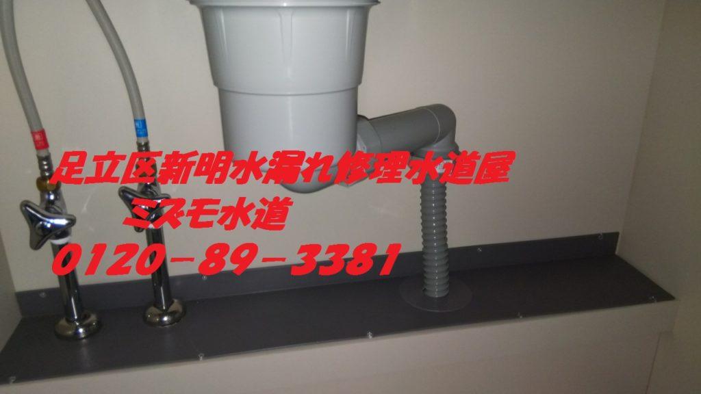 足立区新明キッチン排水水漏れ修理の写真