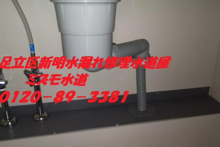 足立区安い水道修理キッチン水漏れの写真