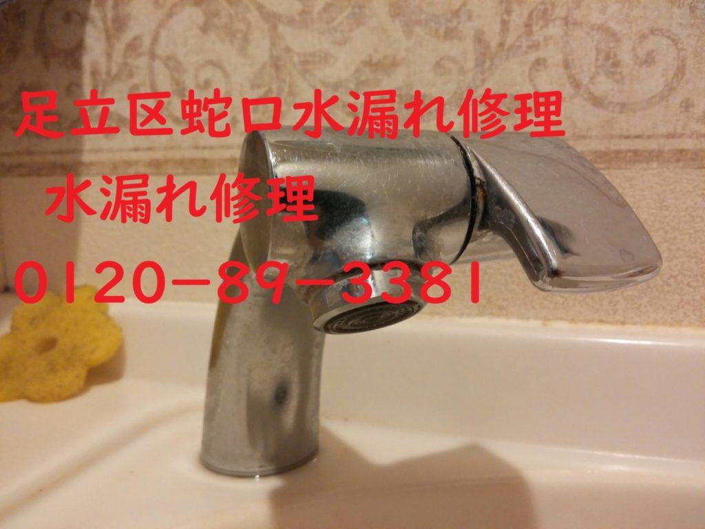 足立区トイレ手洗い蛇口水漏れ修理の写真