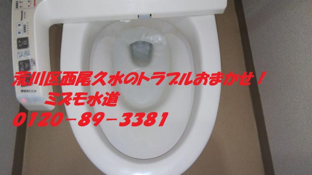 荒川区西尾久水のトラブル修理トイレ詰まりの写真