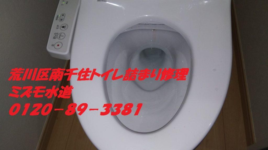 荒川区南千住トイレ詰まり修理の写真