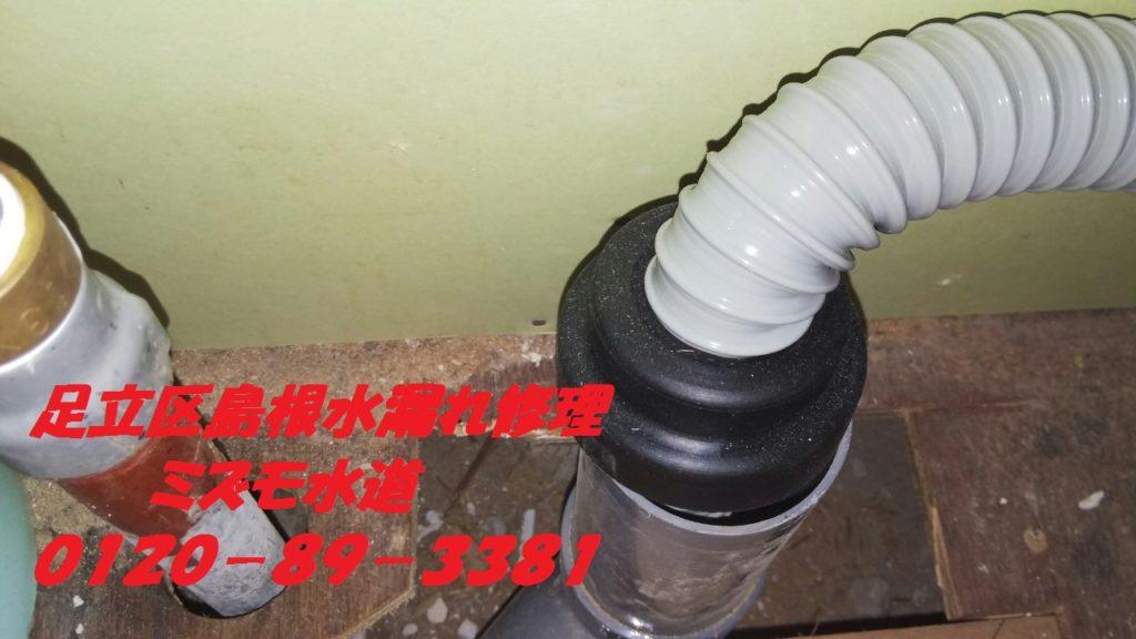 足立区水漏れ修理島根でキッチン排水水漏れ修理の写真