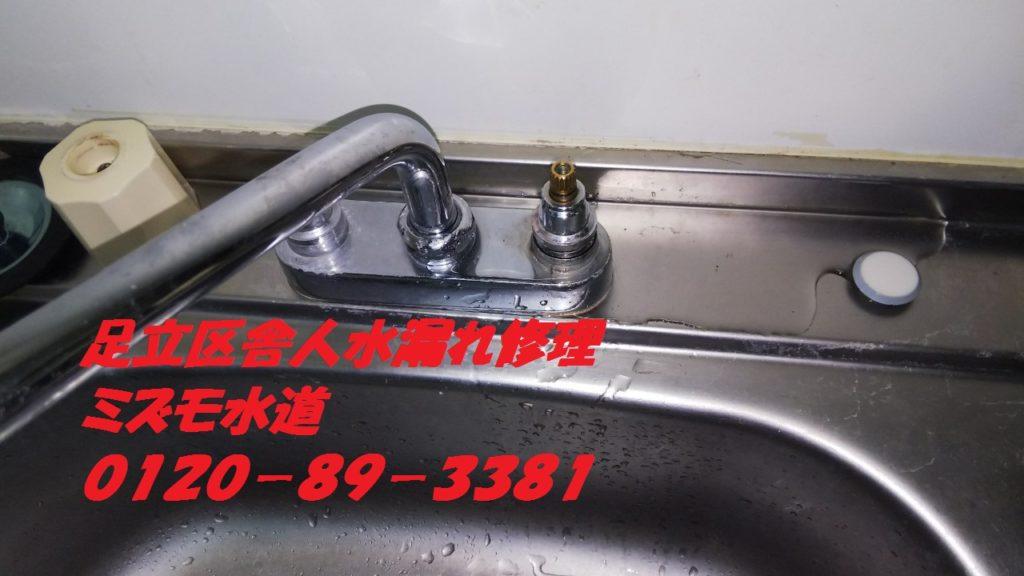 足立区舎人似て水道屋キッチン蛇口水漏れ修理パッキン交換2ハンドル混合栓写真