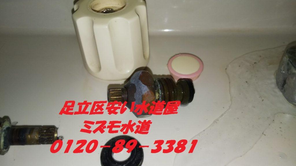 千住旭町洗面所水漏れ蛇口修理の写真