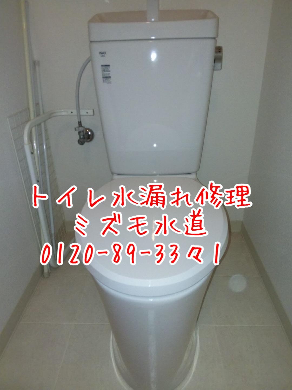 足立区トイレ修理の写真