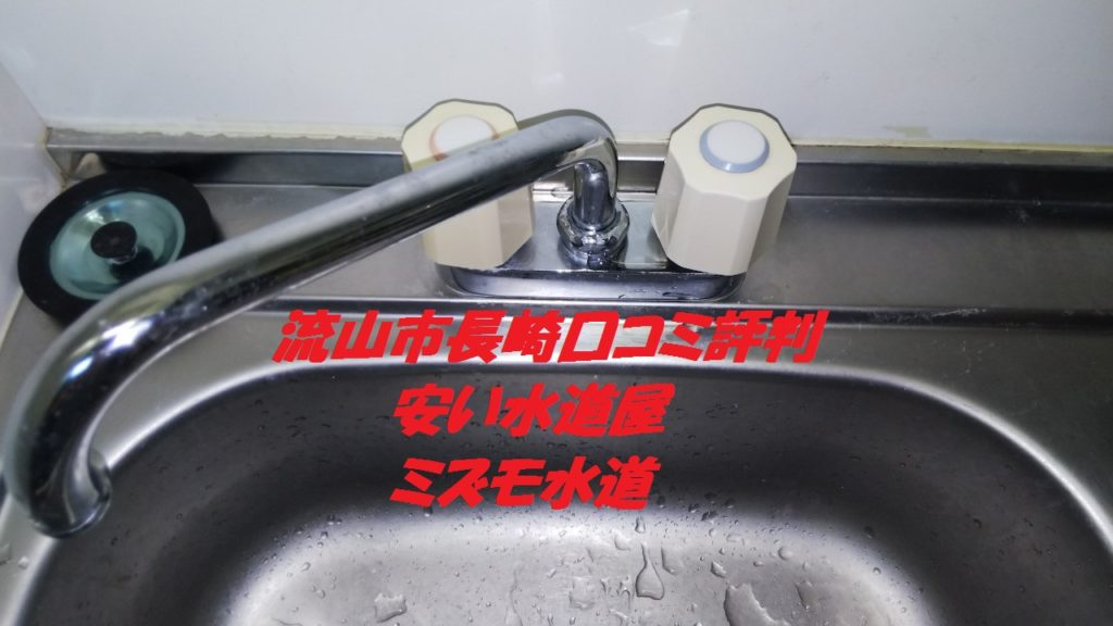 流山市水漏れ修理の写真
