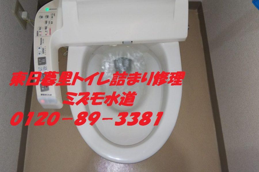 東日暮里の水道屋トイレ詰まり修理の写真