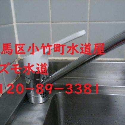 練馬区小竹町安い水道修理の写真