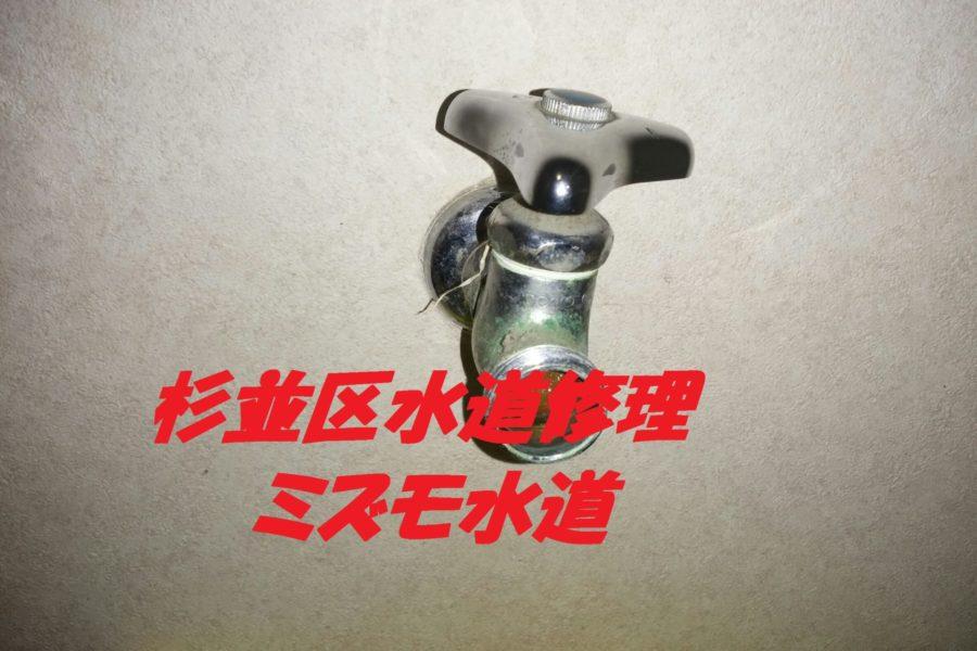 杉並区永福水道屋水漏れ修理写真