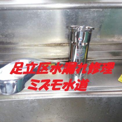 足立区西綾瀬水漏れ修理水道屋
