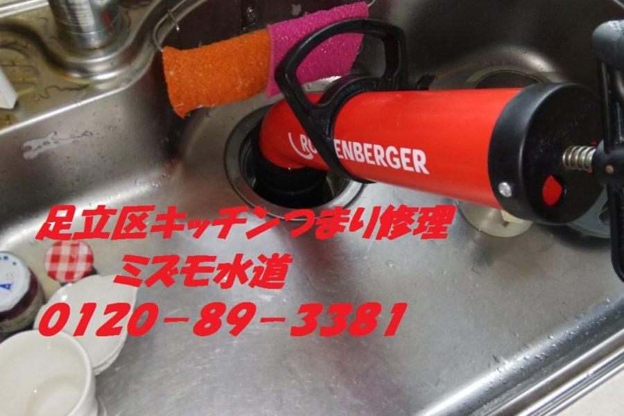 足立区椿でキッチン排水詰まり修理水道業者