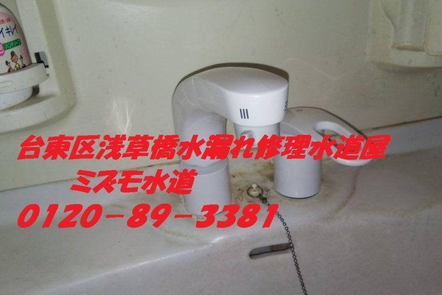 台東区浅草橋の安い水道屋水漏れ修理の写真