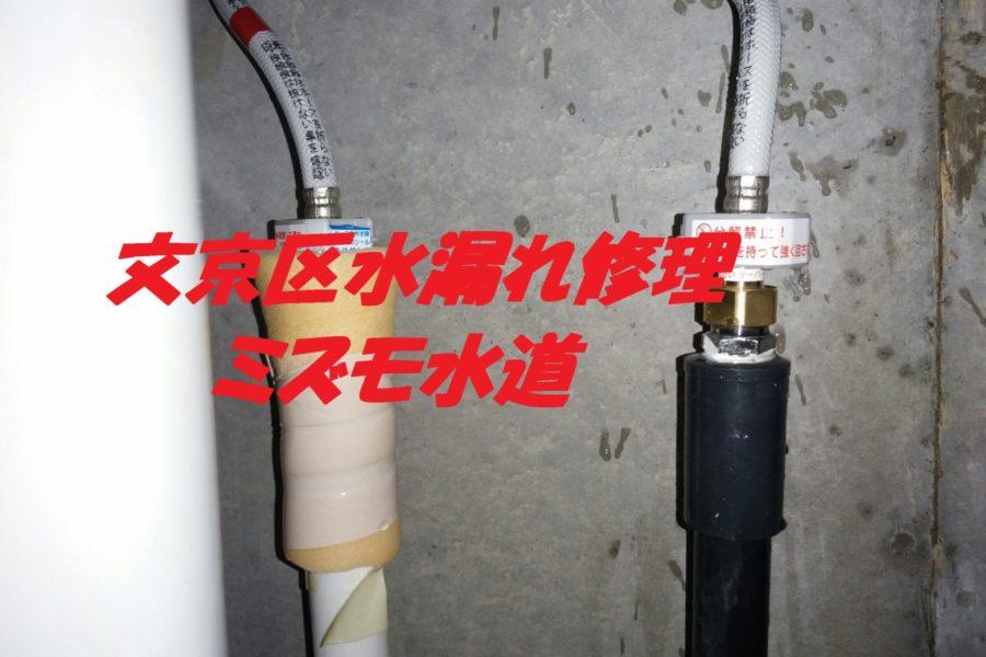 文京区蛇口水漏れ修理おすすめ水道屋