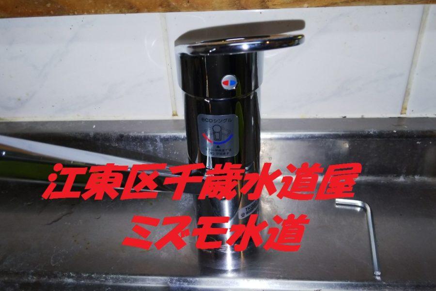 江東区で口コミ評判の安い水道修理