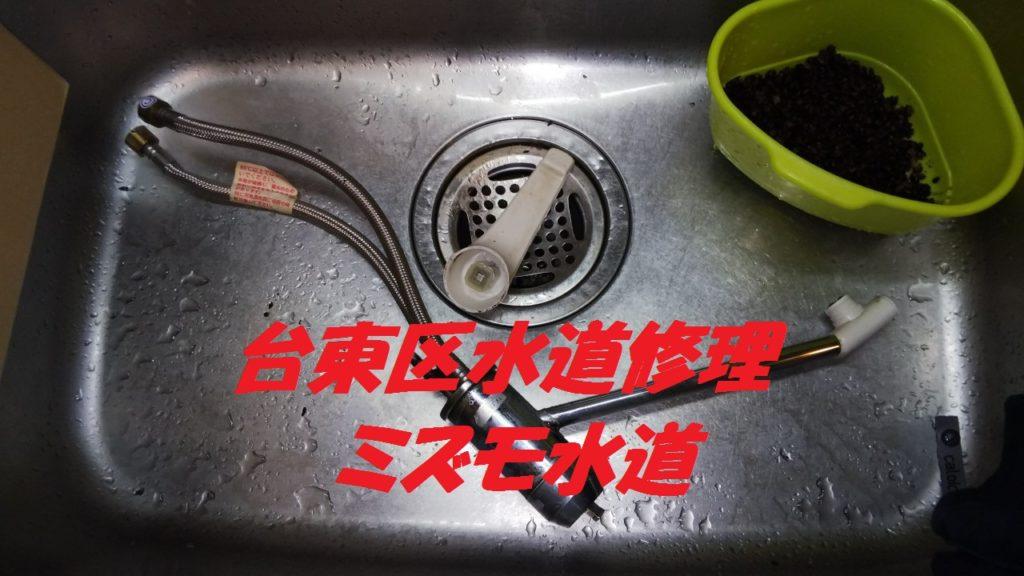 台東区池之端安い水道屋キッチン蛇口修理