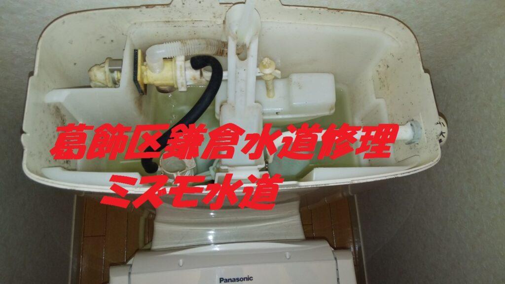 葛飾区鎌倉トイレ水漏れ修理安い水道屋
