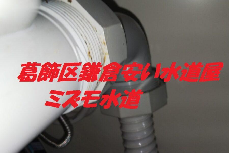葛飾区鎌倉水道修理