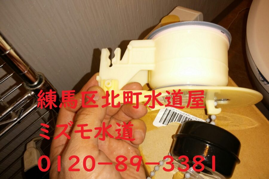 練馬区北町トイレ水漏れ水道屋写真