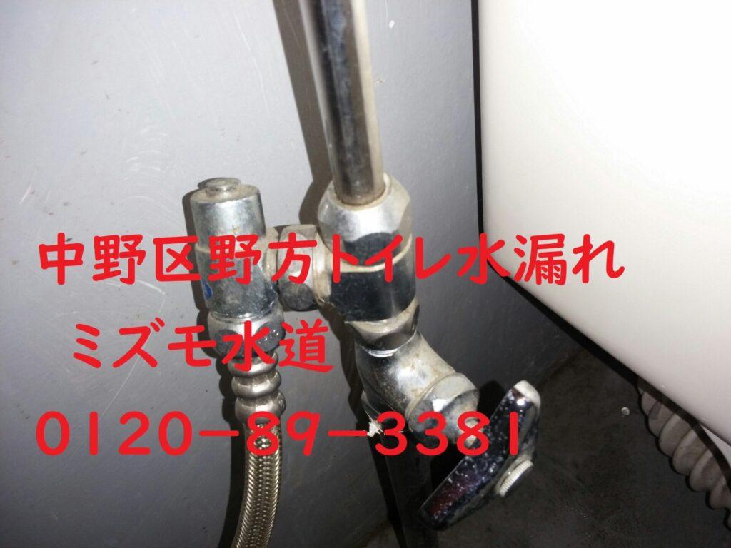 中野区野方のトイレ水漏れ修理の安い水道屋