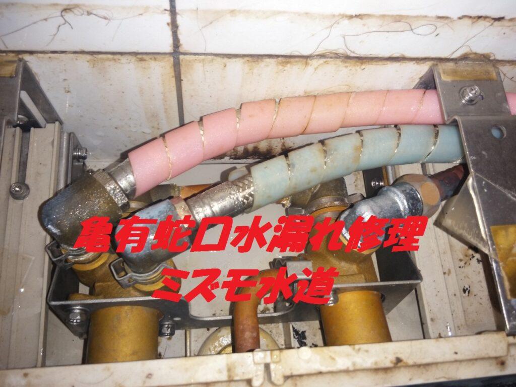 葛飾区亀有蛇口水漏れ修理
