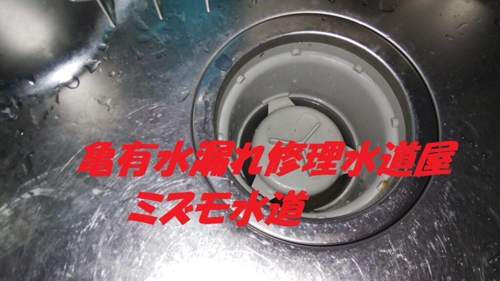 葛飾区亀有でキッチン水漏れ修理の写真