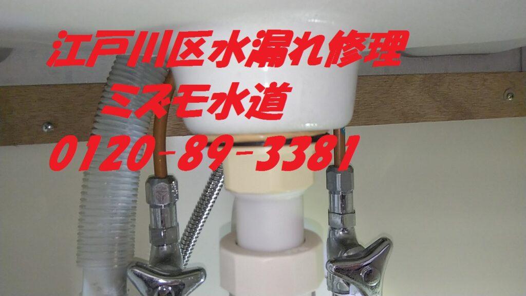 江戸川区北葛西キッチン水漏れ修理安い水道業者