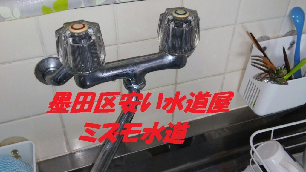 墨田区業平キッチン水漏れ修理