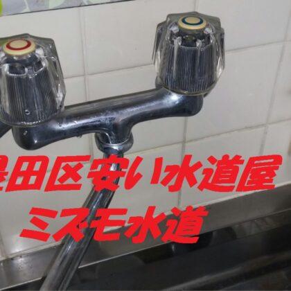 墨田区水道設備や水漏れ修理