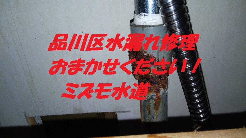品川区荏原安い水道屋ミズモ水道の水漏れ修理写真