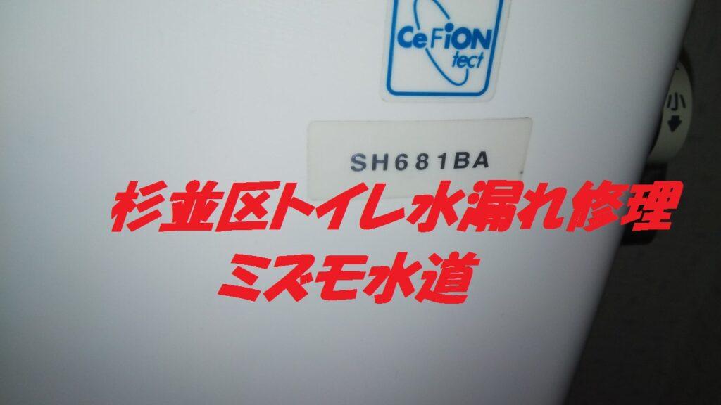 荻窪トイレ水漏れ修理近くの水道屋さん