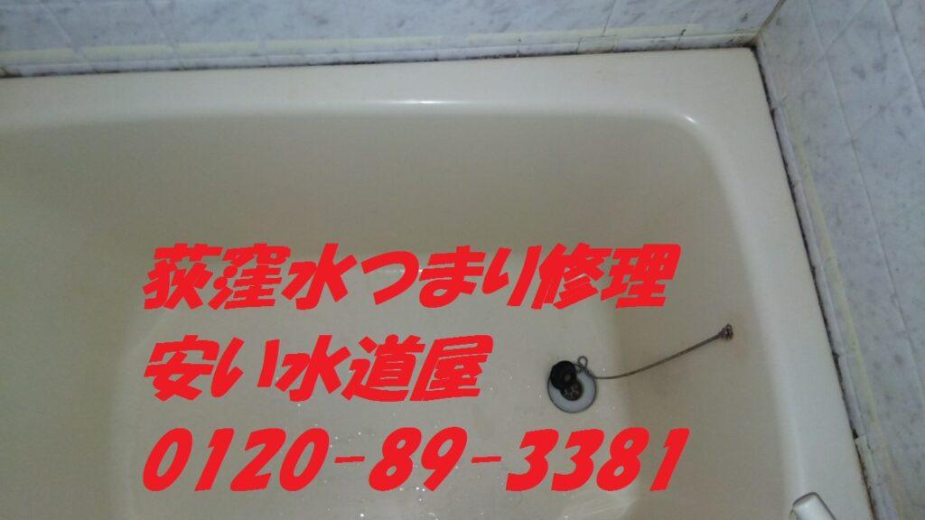 杉並区荻窪近くの水道屋さん水詰まり修理